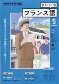 NHK ラジオ まいにちフランス語 2021年 05月号の本