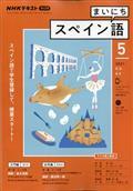 NHK ラジオ まいにちスペイン語 2021年 05月号の本