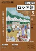 NHK ラジオ まいにちロシア語 2021年 05月号の本