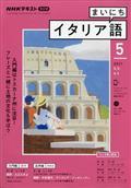 NHK ラジオ まいにちイタリア語 2021年 05月号の本