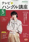 NHK テレビ テレビでハングル講座 2021年 05月号の本