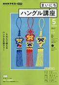 NHK ラジオ まいにちハングル講座 2021年 05月号の本
