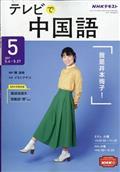 NHK テレビ テレビで中国語 2021年 05月号の本