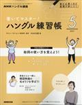 NHK テレビ ハングル講座 書いてマスター!ハングル練習帳 2021年 05月号の本