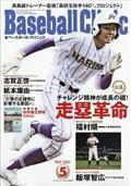 Baseball Clinic (ベースボール・クリニック) 2021年 05月号の本