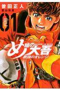 め組の大吾 救国のオレンジ 01の本