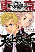 東京卍リベンジャーズ キャラクターブック天上天下の本