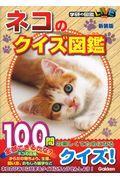 新装版 ネコのクイズ図鑑の本