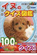 新装版 イヌのクイズ図鑑の本
