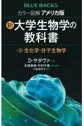 カラー図解アメリカ版新・大学生物学の教科書 第3巻の本