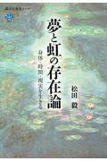 夢と虹の存在論の本