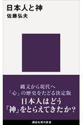 日本人と神の本