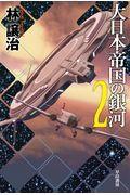 大日本帝国の銀河 2の本