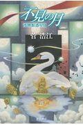 不見の月の本