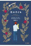 花の子どもの本