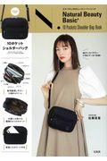 N.Natural Beauty Basic*10Pockets Shoulder Bag Bookの本