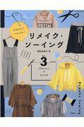 かんたん!へんしん!リメイク・ソーイング Vol.3の本