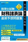 税理士試験財務諸表論直前予想問題集 令和3年度の本