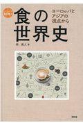 食の世界史の本