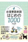 台湾華語単語はじめの1000の本