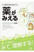 第2版 薬がみえる vol.1の本