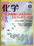 化学 2021年 05月号の本
