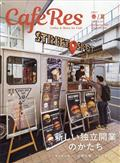 CAFERES 2021年 05月号の本