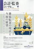 会計監査ジャーナル 2021年 05月号の本