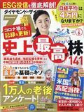 ダイヤモンド ZAi (ザイ) 2021年 06月号の本