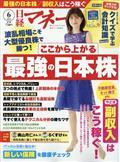 日経マネー 2021年 06月号の本