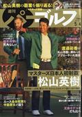 週刊パーゴルフ 2021年 5/4号の本