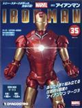 週刊 アイアンマン 2021年 5/4号の本
