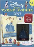隔週刊 ディズニーマジカル オーディオえほん 2021年 5/18号の本