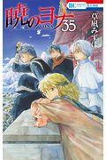 暁のヨナ 35の本