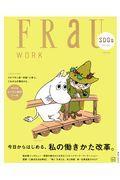 FRaU WORKの本