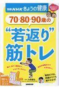 """70・80・90歳の""""若返り""""筋トレの本"""