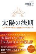 太陽の法則の本