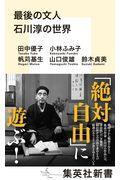 最後の文人石川淳の世界の本
