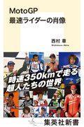 MotoGP最速ライダーの肖像の本