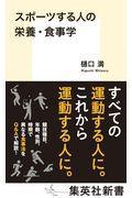 スポーツする人の栄養・食事学の本