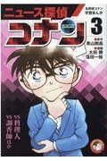 ニュース探偵コナン 3の本