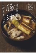 有賀薫の豚汁レボリューションの本