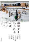 機嫌よくいられる台所の本