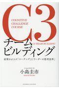 C3チームビルディングの本