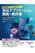 最短距離でしっかり身に付く!Webアプリケーション開発の教科書の本