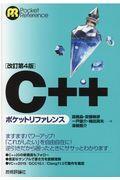 改訂第4版 C++ポケットリファレンスの本