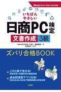 いちばんやさしい日商PC検定文書作成3級ズバリ合格BOOKの本