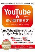 YouTubeを使い倒す稼ぎ方の本