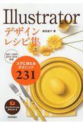Illustratorデザインレシピ集の本