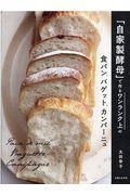 「自家製酵母」で作るワンランク上の食パン、バゲット、カンパーニュの本